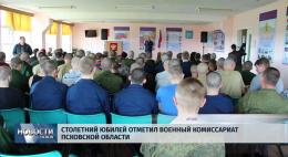 Военный комиссариат Псковской области возглавил Сергей Судаков