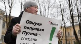 У здания администрации Псковской области проходят пикеты против поправок в Конституцию