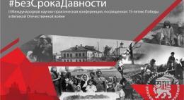 Ведущие российские ученые и историки собрались в Пскове на Международной конференции, посвященной 75-летию Великой Победы