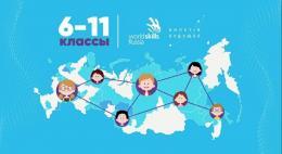 В Псковской области стартует профориентационный проект для школьников «Билет в будущее»