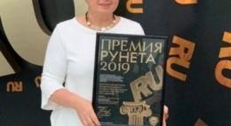 Псковская область получила престижную премию Рунета