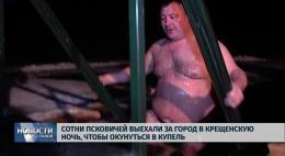 В Псковской области определены места, где можно безопасно искупаться в Крещение