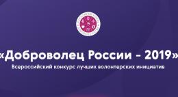 Организован прием заявок для участия вежегодном Всероссийском конкурсе «Доброволец России— 2019»