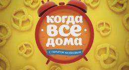 С27 по29 августа в Псковской области будет сниматься рубрика «Увас будет ребенок» телепрограммы «Когда все дома»