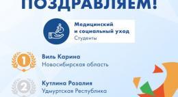 Студентка Псковского медколледжа Валерия Иванова заняла третье место в национальном чемпионате «Абилимпикс»