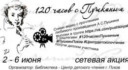 Библиотеки Пскова подготовили к Пушкинскому дню России онлайн-выставки, виртуальные викторины и сетевые акции