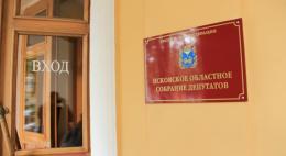 Псковское областное Собрание поддержало поправки к Конституции РФ