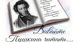 Вечером 7 июня произведения Пушкина будут звучать на площадках города под открытым небом и улицах, носящих его имя
