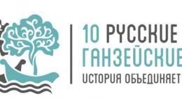 X Русские Ганзейские дни в Великом Новгороде перенесены на конец сентября