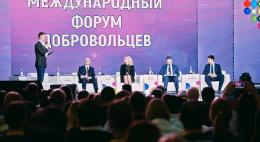Нашу область наМеждународном форуме вМоскве представляют 28 волонтеров
