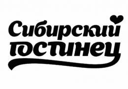 ПАО «Сибирский гостинец», являющегося резидентом ОЭЗ «Моглино», налоговая служба требует признать банкротом