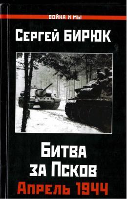 Историко-краеведческая библиотека им. И.И. Василёва приглашает на презентацию книги «Битва за Псков. Апрель 1944»