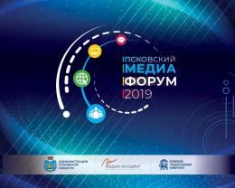 Представители федеральных СМИ соберутся в Пскове на Втором международном медиафоруме