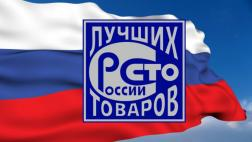 Четырнадцать наименований производителей региона вошли в «100 лучших товаров России»