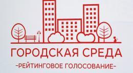 Четыре общественных территории Пскова будут выставлены на рейтинговое голосование для дальнейшего благоустройства