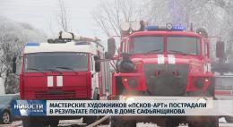 В МЧС назвали возможную причину пожара в Доме Сафьянщикова в Пскове