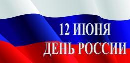 В Псковской области готовятся мороприятия к Дню России