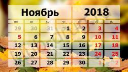 Выходной в День народного единства переносится на понедельник, 5 ноября