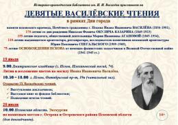 В Пскове пройдут Девятые Василевские чтения