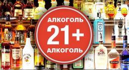 Минздравпредлагает запретить с января 2020 года продажу алкоголя людям младше 21 года