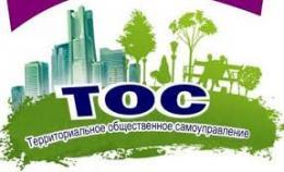 Начался прием заявок на участие во втором региональном конкурсе проектов ТОС