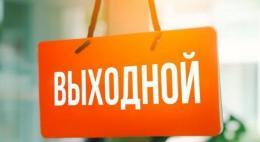 Россияне старше 40 лет получат дополнительный выходной