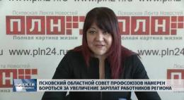 В Псковском облсовпрофе вновь проходят обыски