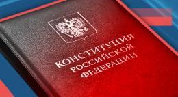 Свыше 78% избирателей Псковской области поддержали поправки в Конституцию РФ