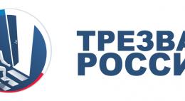 Псковские студенты встретились сруководитем федерального проекта«Трезвая Россия»