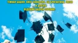 20 июня псковских выпускников в Финском парке ждет развлекательная программа