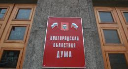 В Великом Новгороде ограничили возраст выплат за рождение первого ребенка