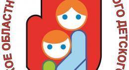 Старт акции «Вторая жизнь вещам» объявилПсковский Детский фонд