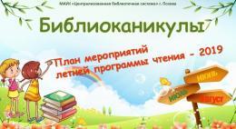 Для школьников, которые проведут лето в городе, скоро начнутся«Библиоканикулы»