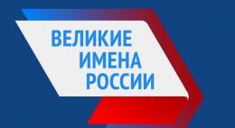 Правительство РФ утвердило порядок присвоения имен выдающихся деятелей аэропортам, вокзалам и портам