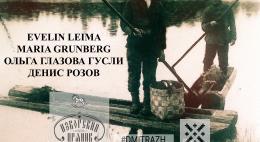Торжественный спуск на воду старинной лодки «Камья» состоится 21 июля в изборской деревне Брод