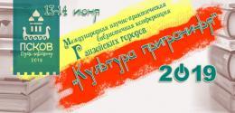 13—14 июня в Пскове пройдет Международнаянаучно-практическаябиблиотечная конференция «Культура приграничья»