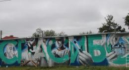 Москвичи расписали граффити гаражи на улице Кузбасской дивизии