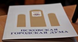 Сегодня свою работу начала 17-я сессия Псковской городской Думы