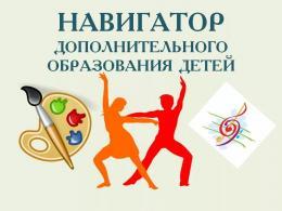 «Навигатор дополнительного образования» подскажет, как обучатьдетей за счет государства