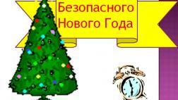 О дополнительных мерах безопасности впериод проведения новогодних ирождественских праздников распорядился губернатор региона