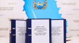 Проект областного бюджета внесён в Собрание