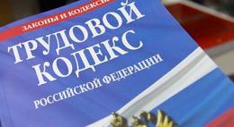 В Псковской области прокуратура принимает меры по защите трудовых прав граждан