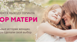 «Dомашний» запустил спецпроект «Выбор матери», чтобы решить проблему домашнего насилия