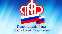 Оптимизация в Пенсионном фонде РФ приведет к большому сокращению сотрудников