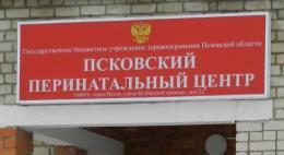 Помещение старого псковского роддома не будет использоваться под поликлинику