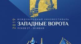 «Особенности национальной охоты» и другие фильмы покажут в Пскове в рамках Международного кинофестиваля «Западные ворота»