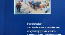 Сегодня в историко-краеведческой библиотеке пройдёт презентация сборника статей «Российско-латвийские языковые и культурные связи в прошлом, настоящем и будущем