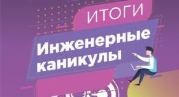 Более 280 детей региона прошли дистанционный курс «Инженерные каникулы» в псковском Кванториуме