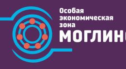 Свидетельство резидента ОЭЗ «Моглино» получил«Глобал Технолоджи»