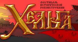 Сегодня в Выбутах открывается исторический фестиваль«Хельга»